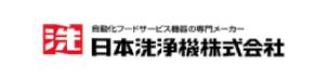日本洗浄機株式会社
